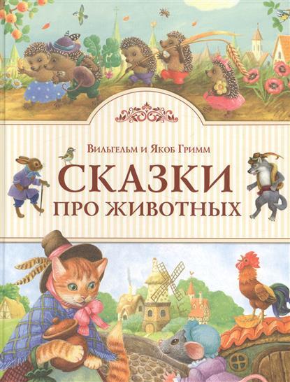 Гримм В., Гримм Я. Сказки про животных гримм в гримм я самые любимые сказки