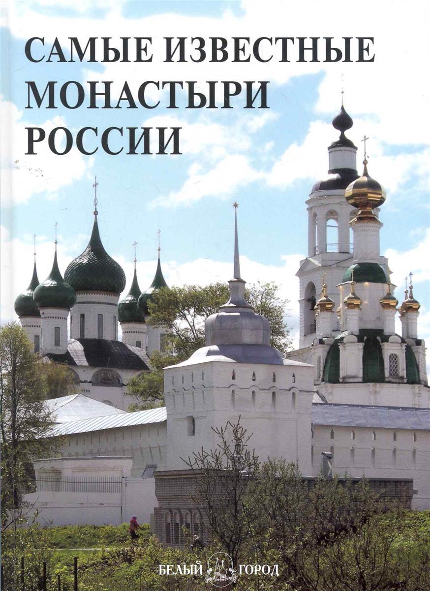 Пантилеева А. (сост.) Самые известные монастыри России Илл. энциклопедия