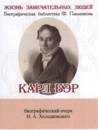 Карл Бэр. Его жизнь и научная деятельность. Биографический очерк (миниатюрное издание)