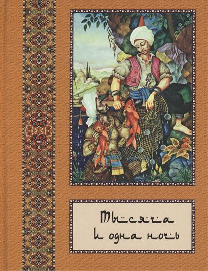 Бутромеев В.: Тысяча и одна ночь: полное собрание сказок в 10 томах. Том 5