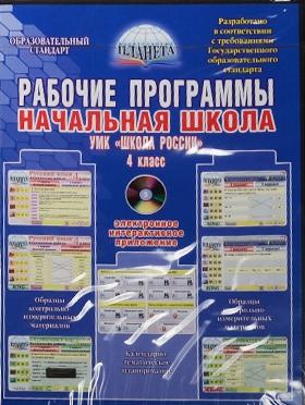 Просвещение рабочие программы школа россии