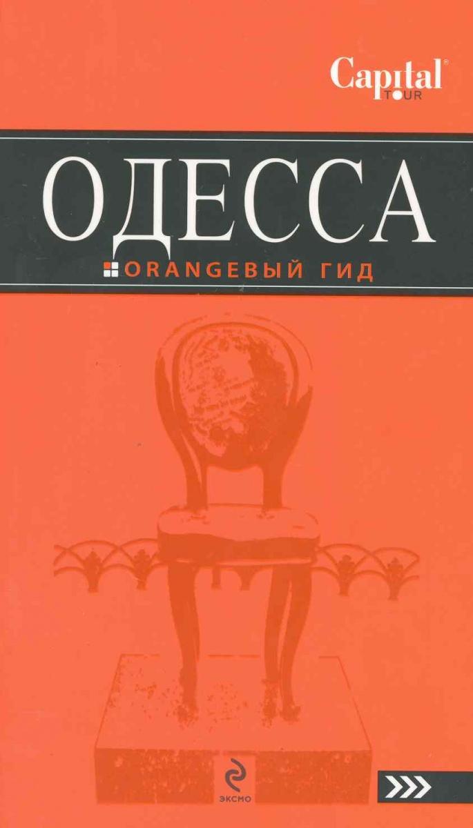 Беляев Ю. Одесса