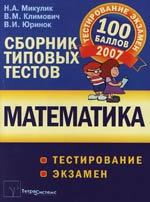 Математика Сб. тип. тестов для подг. к тестированию и экзамену