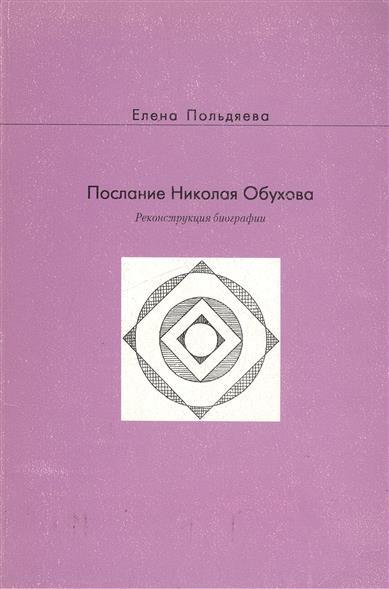 Послание Николая Обухова Реконструкция биографии