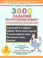 Подготовка к контрольным диктантам по русскому языку класс  3000 заданий по русскому языку Контрольное списывание 2 класс