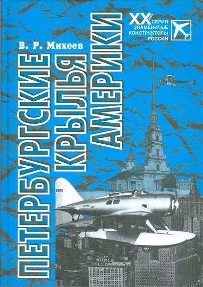 Петербургские крылья Америки