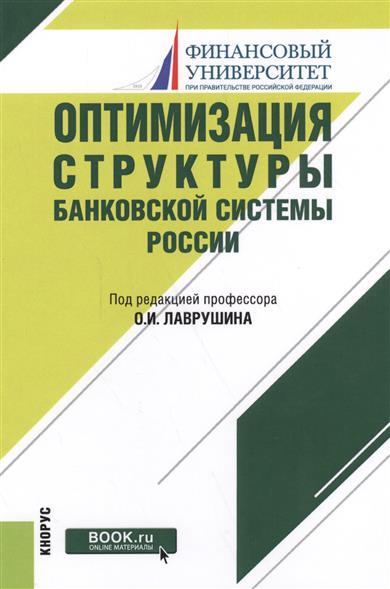 Лаврушин О. Оптимизация структуры банковской системы России. Монография цена