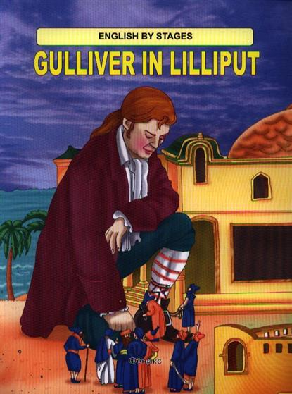 Алексеева Л. (ред.) Gulliver in Lilliput jonathan swift gulliver s travels in lilliput