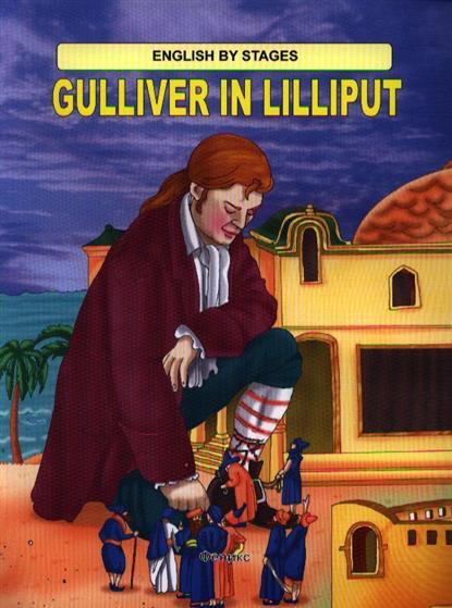 Алексеева Л. (ред.) Gulliver in Lilliput алексеева л ред aladdin and the magic lamp