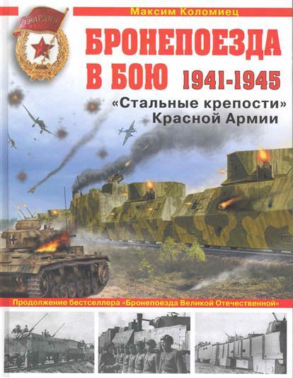 Бронепоезда в бою 1941-1945 Стальные крепости Кр. Армии