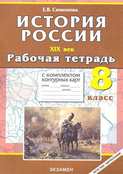 История России 19 в. 8 кл. Р/т с компл. конт. карт