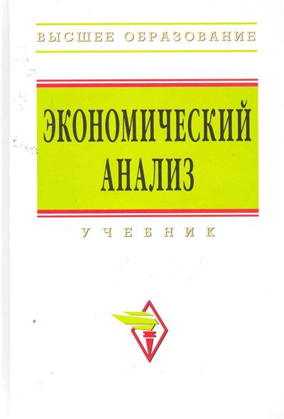 Экономический анализ Учеб.