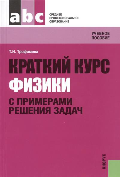 Краткий курс физики с примерами решения задач. Учебное пособие. Третье издание, стереотипное