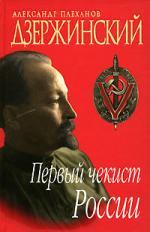 Дзержинский Первый чекист России