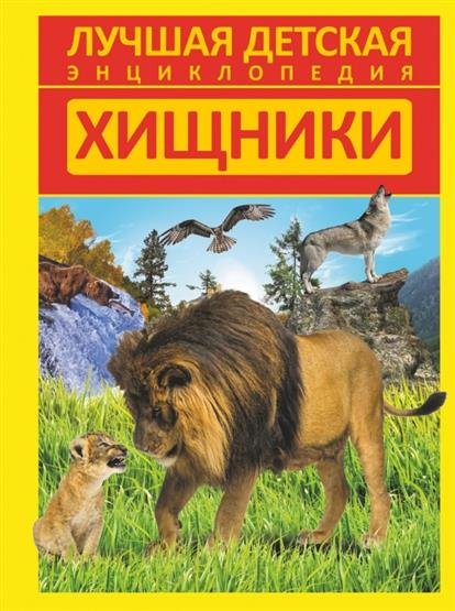 Кошевар Д. Хищники