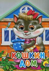 Шляхов И. (худ.) Кошкин дом багинская а глебова и долгов в худ кошкин дом