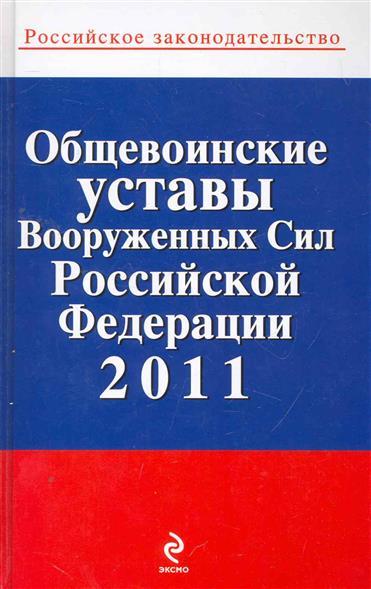 Общевоинские уставы Вооруженных Сил РФ 2011