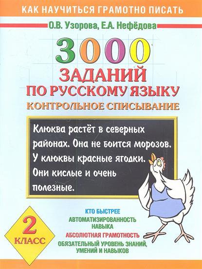 Узорова О., Нефедова Е. 3000 заданий по русскому языку. Контрольное списывание. 2 класс