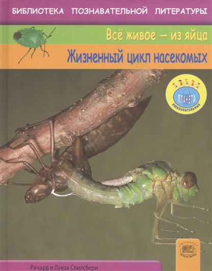 Спилсбери Р., Спилсбери Л. Жизненный цикл насекомых цикл лыжи детские быстрики цикл