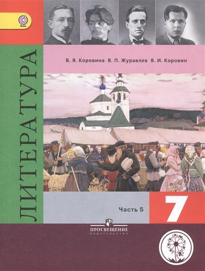 Литература. 7 класс. Учебник для общеобразовательных организаций. В пяти частях. Часть 5. Учебник для детей с нарушением зрения