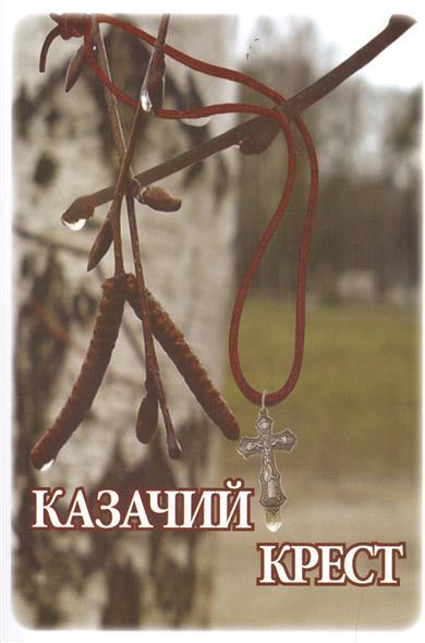 Ефремов Л. (сост.) Казачий крест ефремов л дачная тетрадь стихи лета 2016