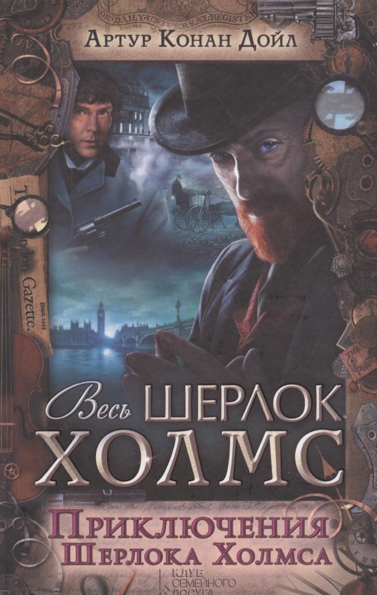 Дойл А. Приключения Шерлока Холмса. Сборник дойл а к все приключения шерлока холмса