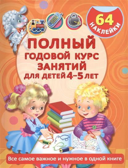 Матвеева А. Полный годовой курс занятий для детей 4-5 лет. 64 наклейки