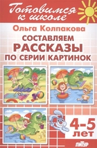 Составляем рассказы по серии картинок для детей 4-5 лет