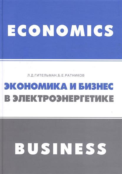 Экономика и бизнес в электроэнергетике: междисциплинарный учебник