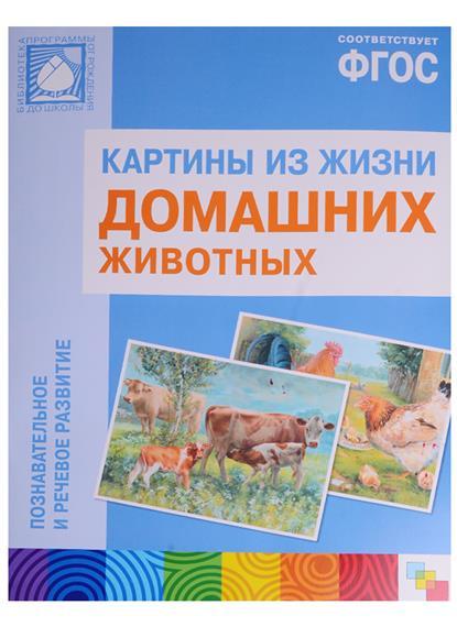 Картины из жизни домашних животных. Познавательное и речевое развитие