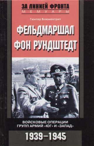 Фельдмаршал фон Рундштедт Войсковые операции…