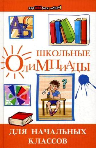 Школьные олимпиады для нач. классов