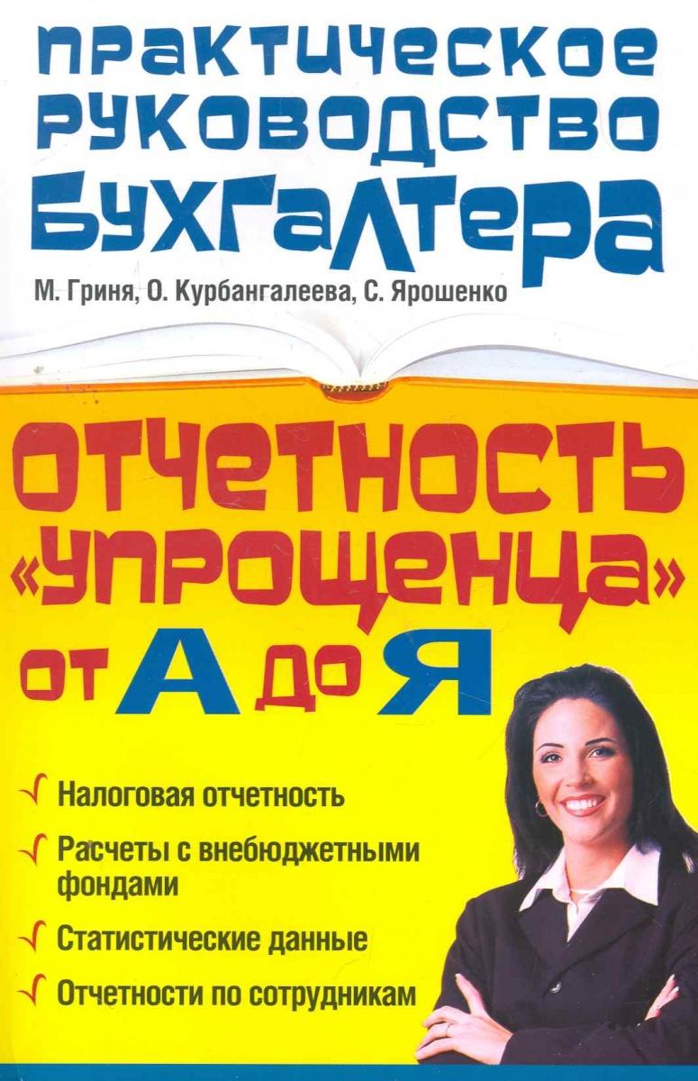 Гриня М., Курбангалеева О. и др. Отчетность упрощенца от А до Я