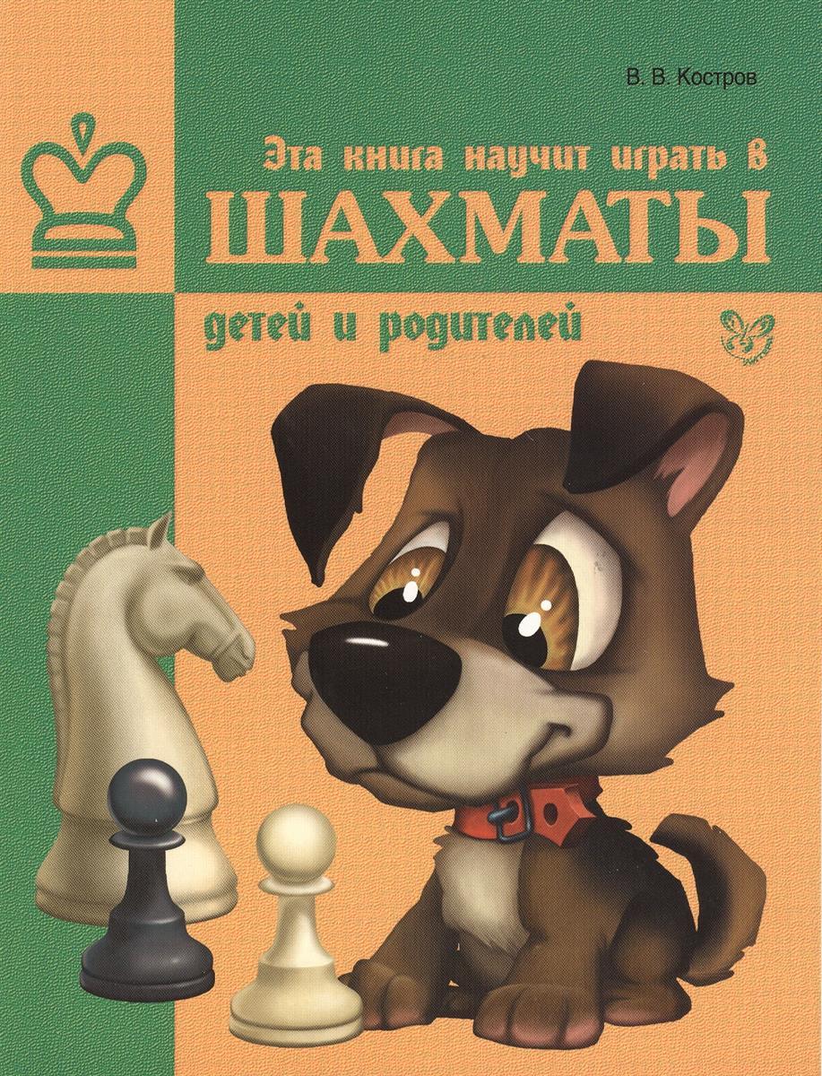 Эта книга научит играть в шахматы детей и родителей