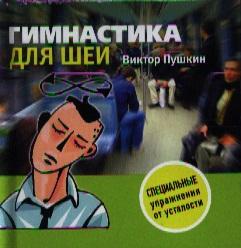 Пушкин В. Гимнастика для шеи пушкин виктор гимнастика в пути