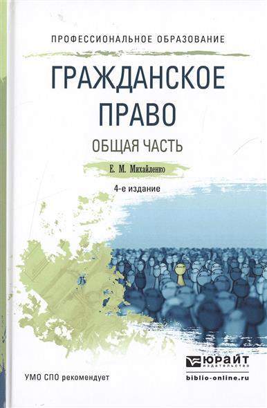 Гражданское право. Общая часть. Учебное пособие для СПО. 4-е издание, переработанное и дополненное