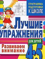 Гаврина С. Развиваем внимание Лучшие упражнения для детей 4-5 лет развиваем воображение для 4 5 лет