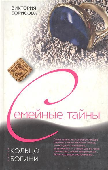 Борисова В. Кольцо богини Роман борисова в а запретный сад мистический роман
