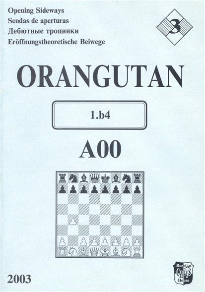 Orangutan A00 1.b4 / Дебютные тропинки-3