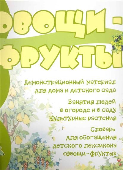 Овощи - Фрукты Демонстрац. материал для дома и дет. сада