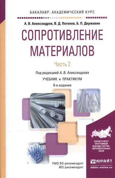 Сопротивление материалов. В 2-х частях. Часть 2. Учебник и практикум для академического бакалавриата