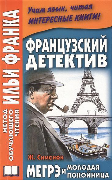 Maigret et la jeune morte. Французский с Ж. Сименоном. Мегрэ и молодая покойница