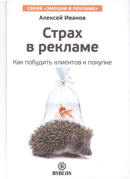 Иванов А. Страх в рекламе. Как побудить клиентов к покупке чувство вины в рекламе как побудить клиентов к покупке