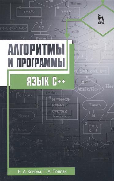 Конова Е., Поллак Г. Алгоритмы и программы. Язык С++ food e commerce