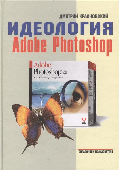 Идеология Adobe Photoshop