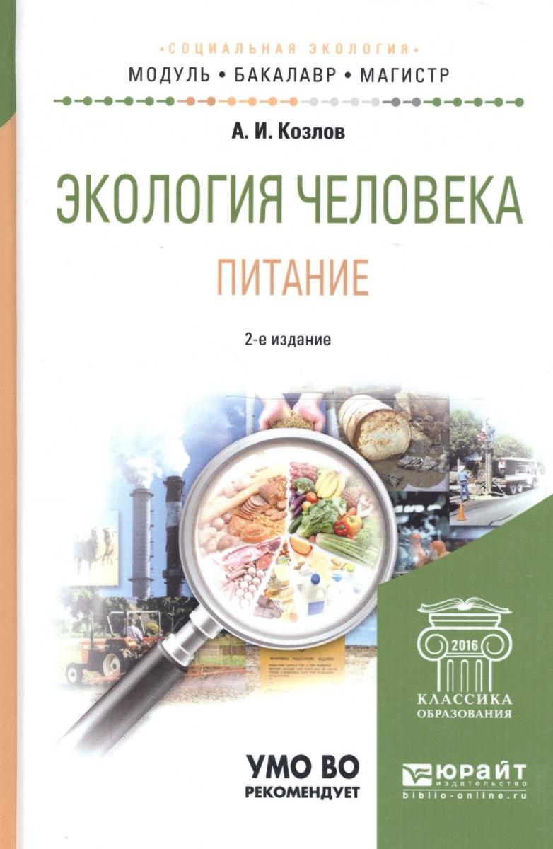 Козлов А. Экология человека. Питание. Учебное пособие для академического бакалавриата