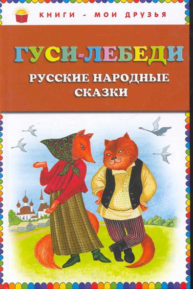 Гуси-лебеди Русские народные сказки
