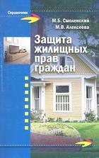 Защита жилищных прав граждан