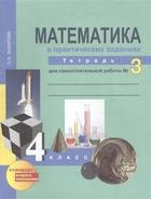 Математика в практических заданиях. 4 класс. Тетрадь для самостоятельной работы № 3. 3-е издание, исправленное