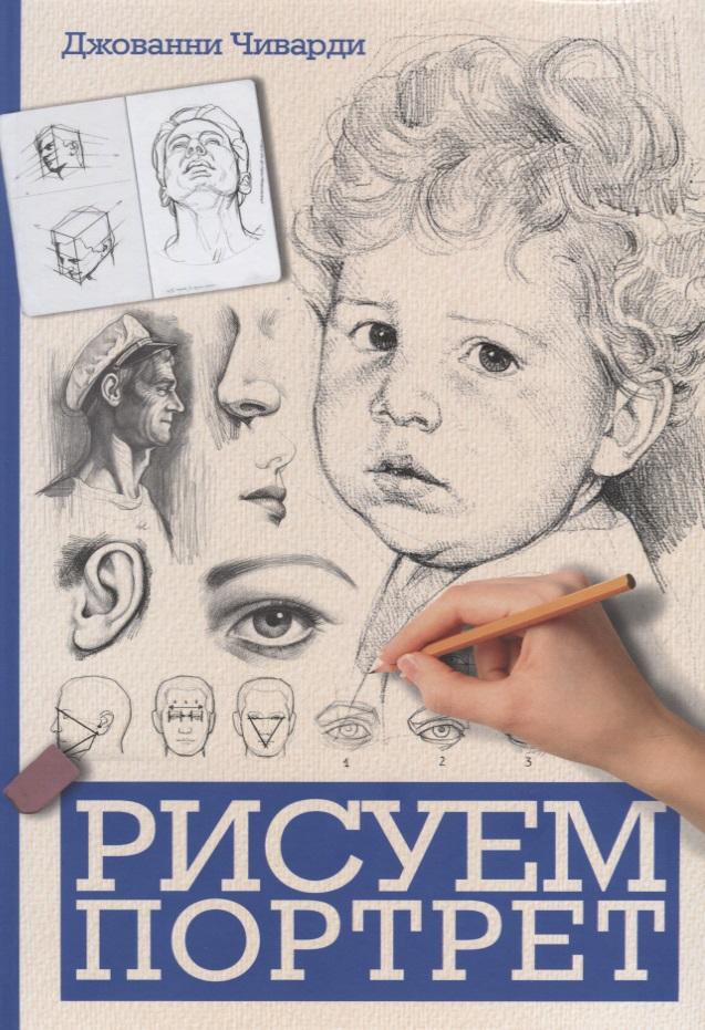 Чиварди Д. Рисуем портрет липси д рисуем